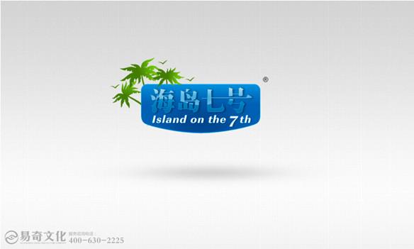 海岛七号公司商标设计