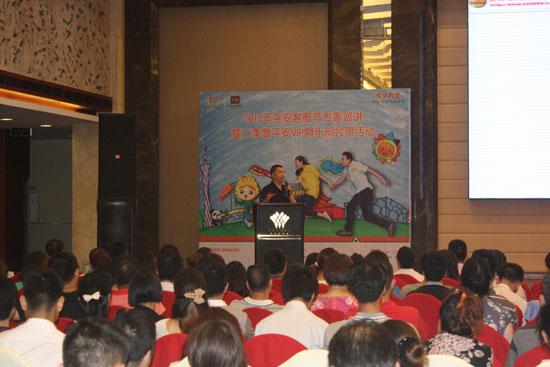 李东明老师平安保险风水旺运讲座