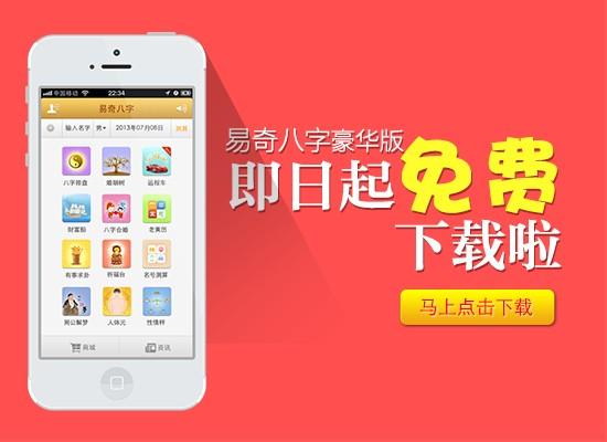 易奇八字IPhone版客户端永久免费