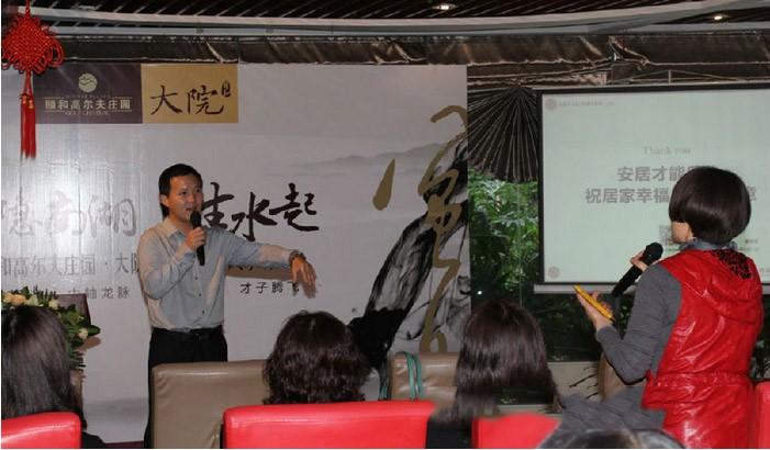 董易奇先生颐和高尔夫风水讲座