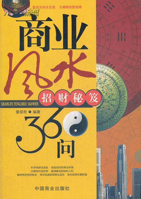 《招财秘笈:商业风水360问》