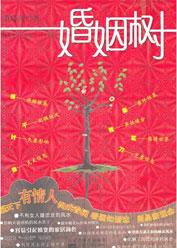 婚姻树(看图知婚恋 周易新理念)