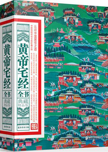 《黄帝宅经全书》典藏精品版