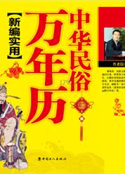 《中华民俗万年历》